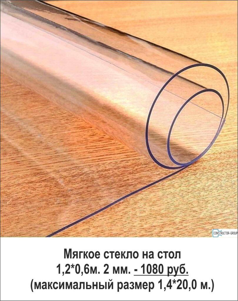 Мягкое стекло